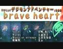 【ニコニコ動画】【デジモンtri.記念と】brave heart歌ってみた【僕の誕生日】を解析してみた