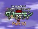 【ニコニコ動画】【MUGEN】ポキーモントーナメント2 part10を解析してみた