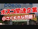 【ニコニコ動画】【ポスコ関連企業】 小さく大きな問題!を解析してみた