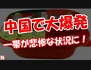 【ニコニコ動画】【中国で大爆発】 一帯が悲惨な状況に!を解析してみた