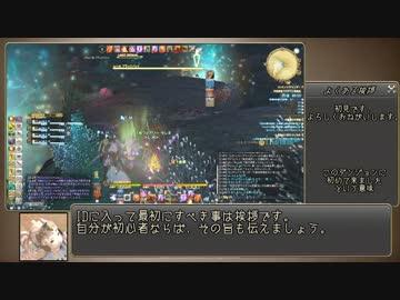新生FF14 モンク 木人 3分 ver.2.55