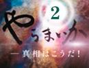 第73位:『やらまいか〜真相はこうだ!〜』#2(新・やらまいか)