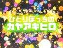 【図書室のネヴァジスタ】ひとりぼっちのカヤアキヒロ【静止画MAD】