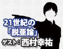 21世紀の「脱亜論」(ゲスト:西村幸祐)(4/4)|KAZUYA CHANNEL GX