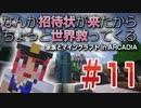 【ニコニコ動画】【Minecraft】なんか招待状が来たからちょっと世界救ってくる【実況】Part11を解析してみた
