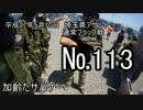 【ニコニコ動画】サバイバルゲーム 枯れた声で実況プレイ~5/10 アサルト定例会 №113~を解析してみた