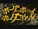 【ニコニコ動画】【手描きワートリ】ヤンキーボーイ・ヤンキーガールを解析してみた