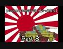 【HOI2】大日本帝国で征こう Part8 【ゆっくり実況】