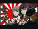 アニメ『艦隊これくしょん』最終話が万歳過ぎる 【終】 thumbnail