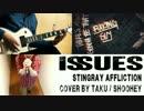 【ニコニコ動画】Issues  の Stingray Affliction を カバーしてみた by Taku + 周平を解析してみた