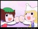 ゆかりんファンタジア☆カオス 【高画質】【左耳注意】