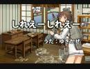 【ニコニコ動画】雪風『しれえーしれえー』を解析してみた