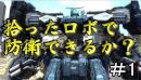 【地球防衛軍4.1】人は拾ったロボで防衛できるか?その1【ゆっくり実況】