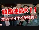 【ニコニコ動画】【韓国迷品K11】 ポッケナイナイが発覚!を解析してみた