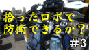 【地球防衛軍4.1】人は拾ったロボで防衛できるか?その3【ゆっくり実況】