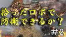 【地球防衛軍4.1】人は拾ったロボで防衛できるか?その2【ゆっくり実況】 thumbnail