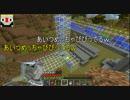 【二人実況】例の月作成計画 サバンナ機動隊 part11 【Minecraft】