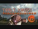【ニコニコ動画】【WoT9.7】田植え娘のニンジンサラダ13【T49LT】を解析してみた