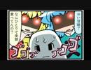 【ニコニコ動画】東方4コマ「がんばれ小傘さん」76 富士急ハイランド編+カラオケを解析してみた