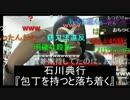 【ニコニコ動画】石川典行『包丁持つと落ち着く』を解析してみた