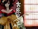 【ニコニコ動画】【買い手がつかないアラサーが】吉原ラメント歌ってみた。ver.おとさわ愛を解析してみた