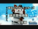 【ニコニコ動画】横浜DeNAベイスターズ選手登場曲集 投手編を解析してみた
