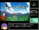 【ニコニコ動画】幻想人形演舞 Ver1.34 RTA 1:59:40 Part1 / 5を解析してみた