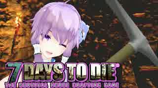 【7 Days To Die】撲殺天使ゆかりの生存戦略 3【結月ゆかり+α】