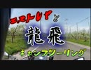 【ニコニコ動画】【バルカン】龍飛キャンプツーリング・前編【エストレヤ】を解析してみた
