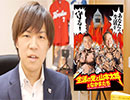 まるで雑コラのような生活の党と山本太郎となかまたちのポスター thumbnail