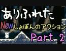 【ニコニコ動画】【実況】ありふれた Newしょぼんのアクション Part02を解析してみた