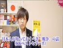 日本人が知っておくべき「戦争」の話 thumbnail