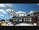 【ニコニコ動画】【ゆっくり】アメリカ横断記27 カリゼファ号 ロッキーまったり編を解析してみた