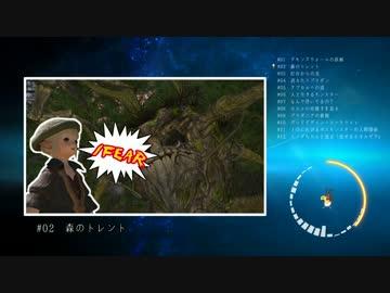 【新生FF14】ララフェルの楽しみ方Vol.4
