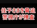 【ニコニコ動画】佳子さまを脅迫 警視庁が捜査 5月20日を解析してみた