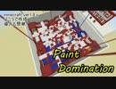 【Minecraft】バニラでスプラトゥーンっぽい何かを作って�...