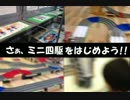 【ニコニコ動画】さぁ、ミニ四駆(ゲゲル)を始めよう! Part15を解析してみた