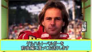 【ゆっくり解説】F1の話をしましょうか?Rd35「G・ベルガー(前編)」