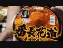 【ニコニコ動画】【カップ麺レポ】5/18発売 寿がきや 番長花道辛味噌ラーメンを解析してみた