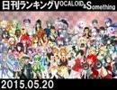 【不定期】ボカロ曲・ボカロ関連MMD動画・ピックアップ(2015.05.23)ほか