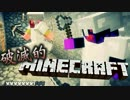 【ニコニコ動画】【協力実況】破滅的マインクラフト Part5【Minecraft】を解析してみた