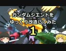 【ニコニコ動画】【ゆっくり】ガンダムジエンドをゆっくり改造してみた・1【ガンプラ】を解析してみた