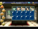 【ニコニコ動画】千年戦争アイギス 新魔水晶の守護者 神級☆3を解析してみた