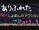 【実況】ありふれた Newしょぼんのアクション Part03