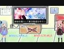 [エリィのアクション]アクションマスター茜ちゃんの冒険その6[琴葉実況] thumbnail