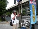 【ニコニコ動画】5月20日東京都民主党本部前抗議①を解析してみた