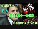 【ニコニコ動画】【艦これ】総統閣下は発令!第十一号作戦に参加するようです【E-6】を解析してみた
