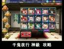 千年戦争アイギス 千鬼夜行 神級 攻略 (1000討伐) thumbnail