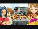 【ニコニコ動画】桃子が往く in山梨 #1「地方収録なんて行きたくない!」を解析してみた