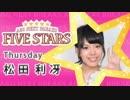 【ニコニコ動画】A&G NEXT BREAKS 松田利冴のFIVE STARS #7(2015.05.21)を解析してみた